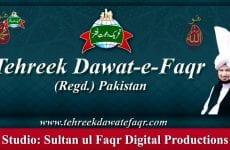 Sultan ul Faqr tv