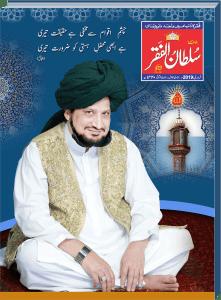 Sultan Bahoo Tiltle