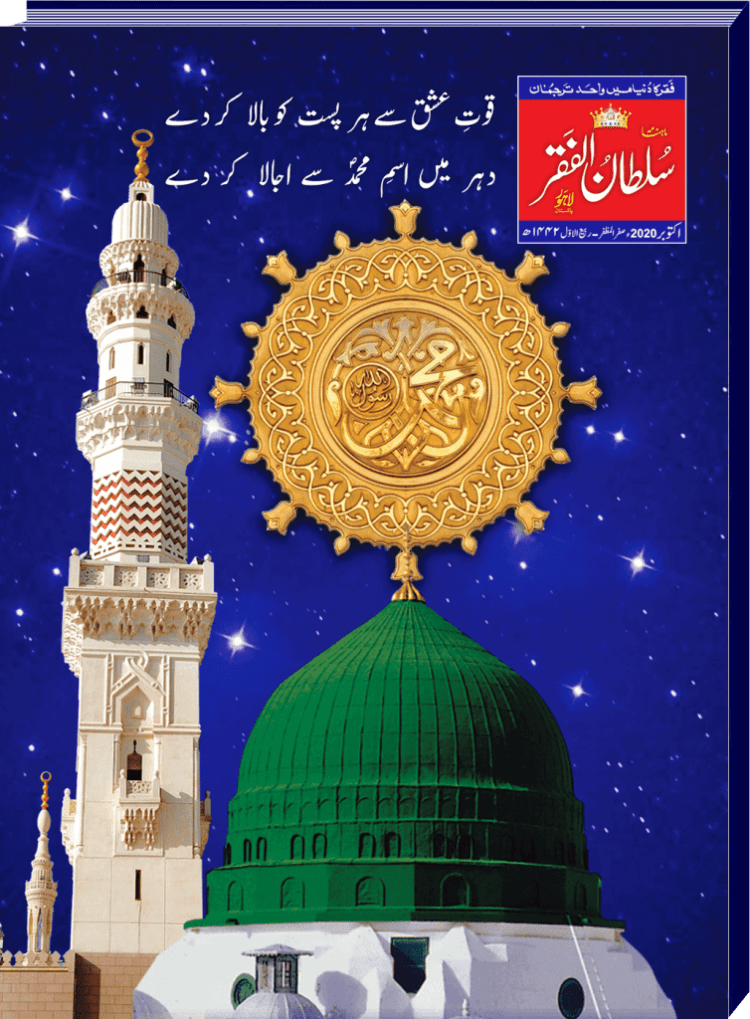 Monthly sultan ul faqr magazine october 2020