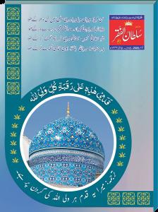 Mahnama Sultan ul Faqr November 2020