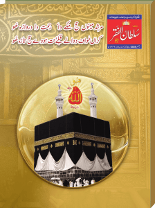 monthly sultan ul faqr december 2020