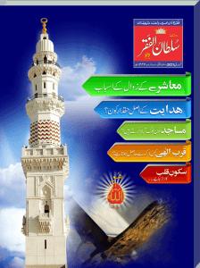 Mahnama Sultan ul Faqr February 2021