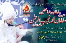 Sultan ul Ashiqeen khilafat