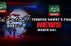 Tehreek Dawat e Faqr 21 March News