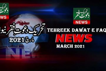 Tehreek Dawat e Faqr 21 March News