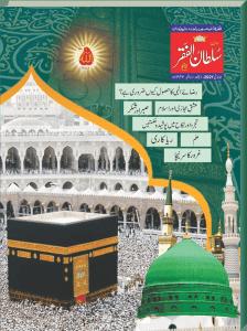 Mahnama Sultan ul Faqr July 2021