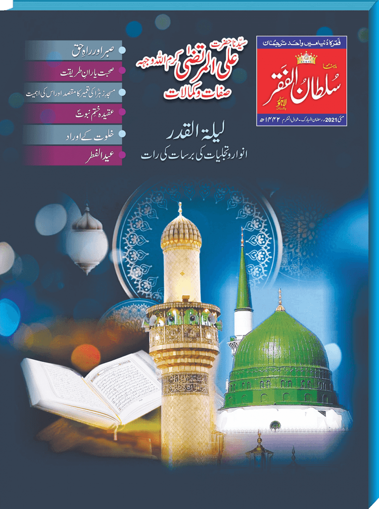Mahnama Sultan ul Faqr May 2021