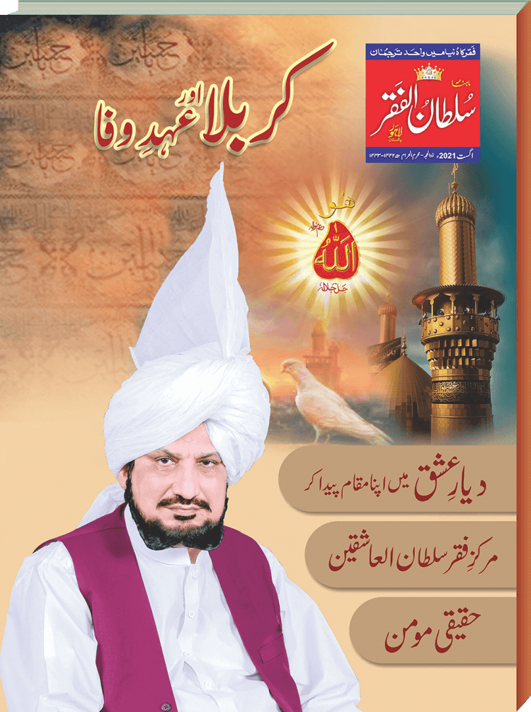 Mahnama Sultan ul Faqr August 2021