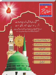 Mahnama-Sultan-ul-Faqr-October-2021